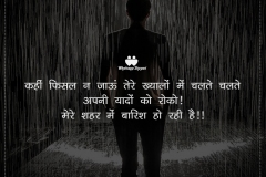 Best-rainy-quotes