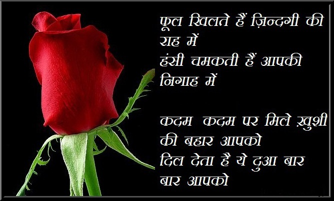 Happy-Rose-Day-Image-With-Hindi-Quotes