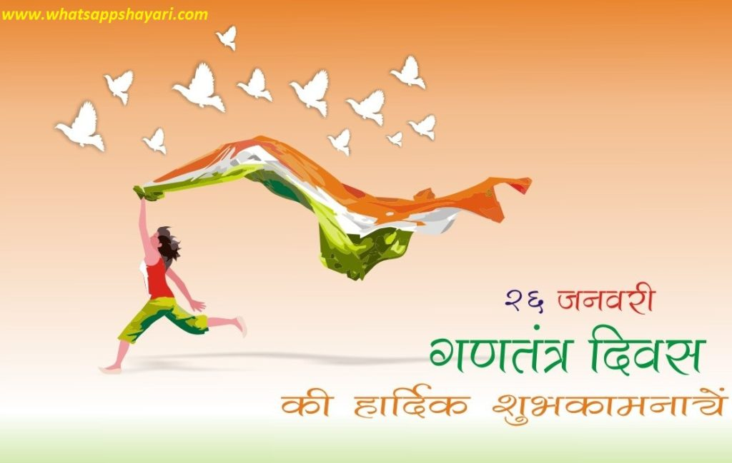 26 January Wishes in hindi