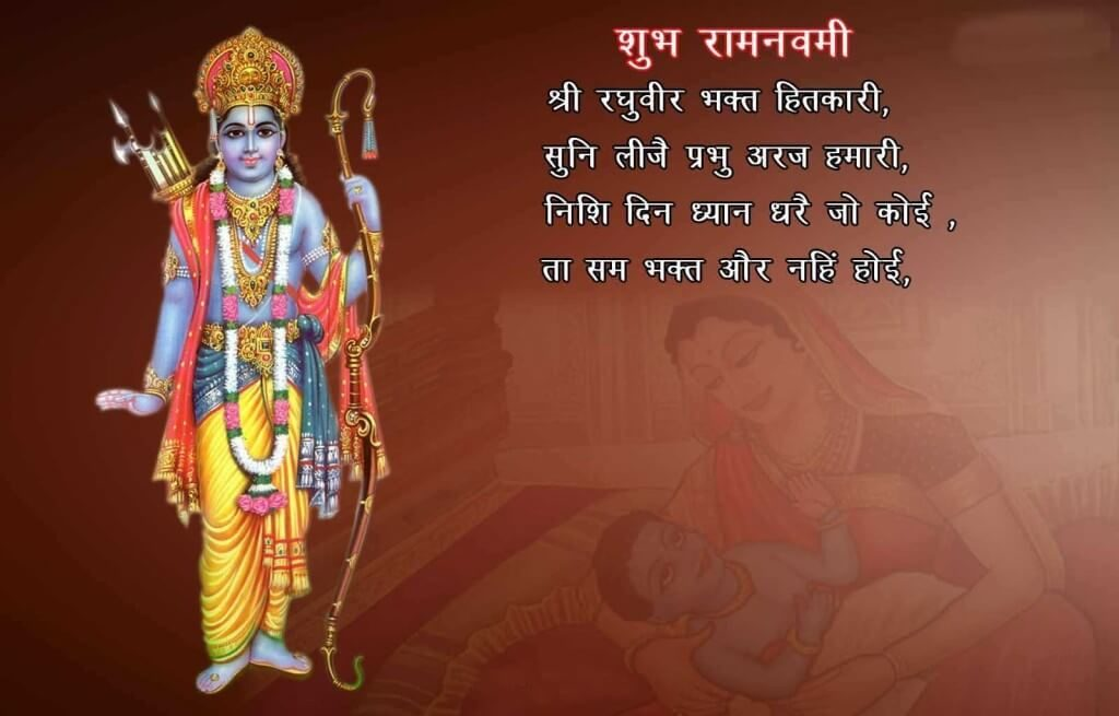 Happy Ram Navmi Wishes